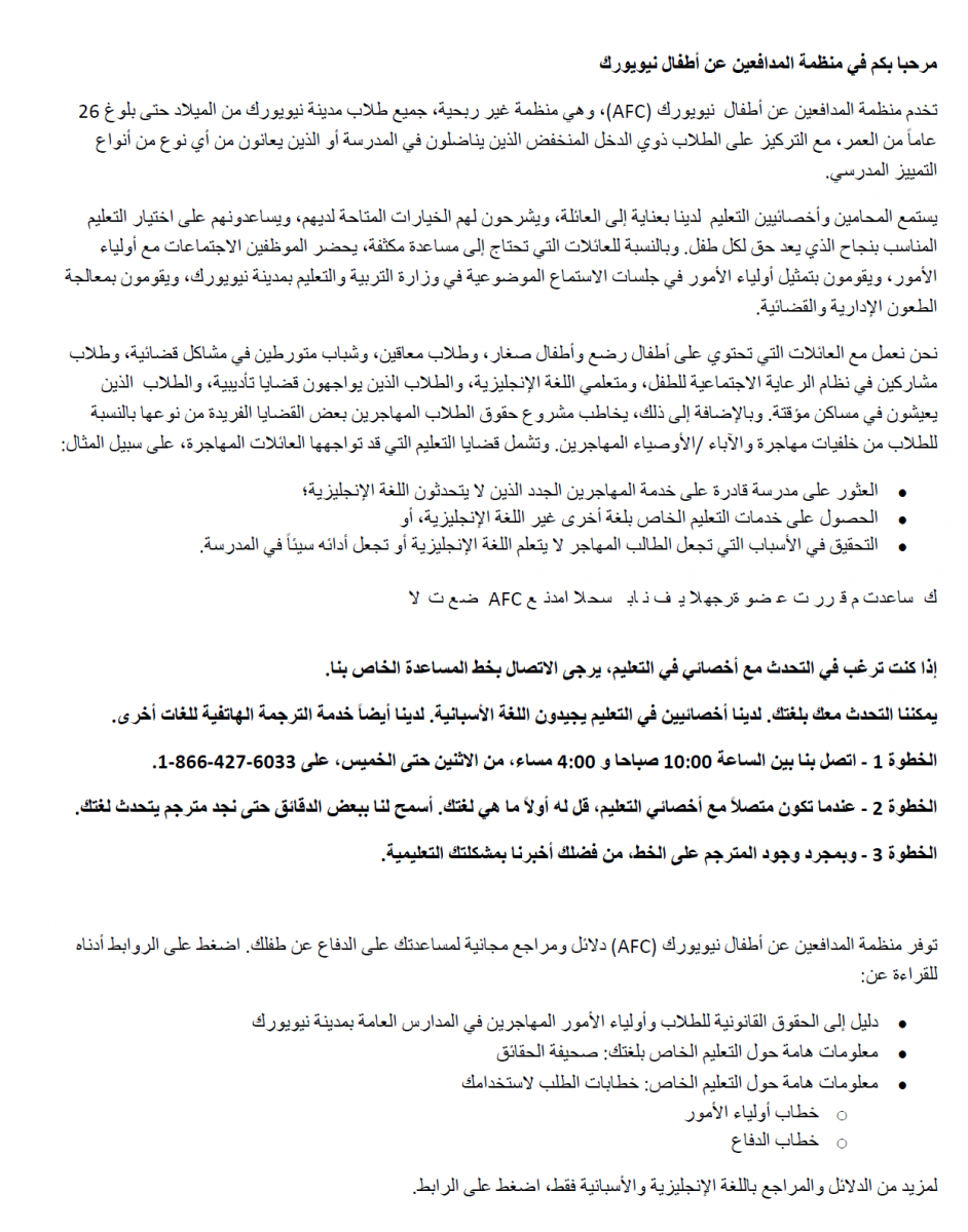 6f9595ec8 Advocates for Children of New York | Arabic